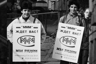Московские школьники во время работы живой рекламой, 1992 год