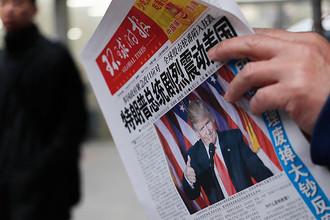 Китайская газета с заголовком «Избрание Трампа президентом стало шоком для Америки», Пекин, Китай