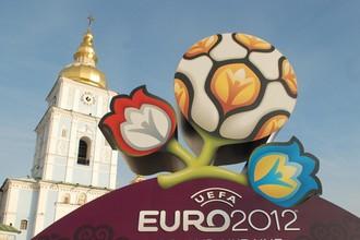 В пятницу пройдет жеребьевка финальной части Евро-2012