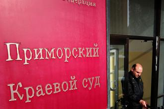 Присяжные вынесли вердикт по делу «приморских партизан»