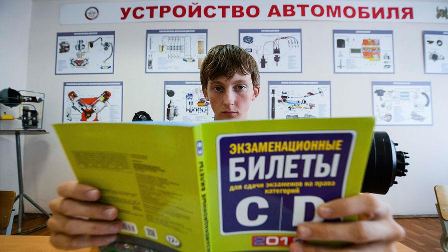16-летних допустят до экзамена на права