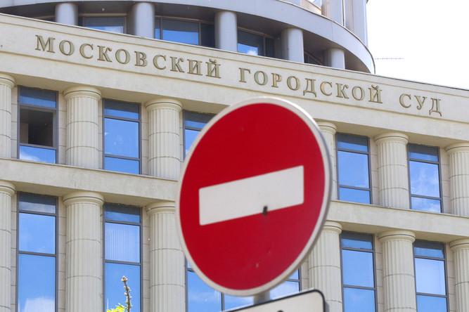 Здание Мосгорсуда эвакуировали из-за угрозы взрыва