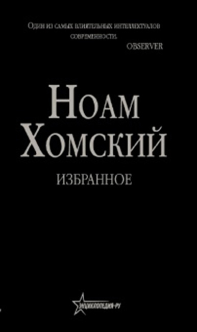 Ноам Хомский «Избранное». Энциклопедия-ру, 2015