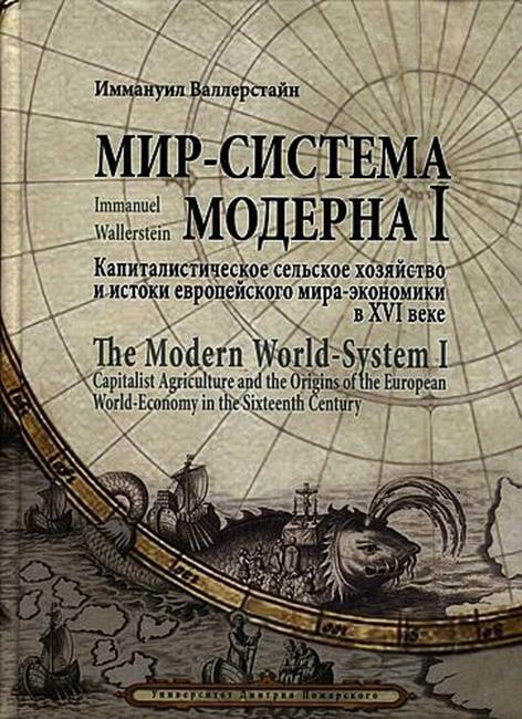 Иммануил Валлерстайн «Мир-система модерна 1». М., Университет Дмитрия Пожарского, 2015