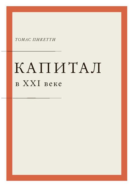 Томас Пикетти «Капитал в XXI веке». М., Ад Маргинем Пресс, 2015
