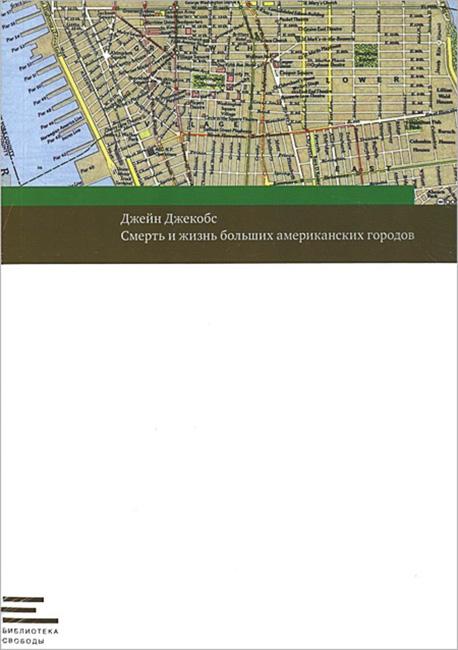 Джейн Джекобс «Смерть и жизнь больших американских городов». М., Новое издательство, 2015