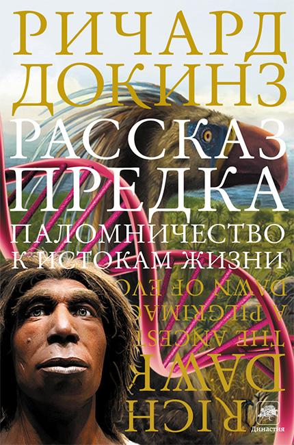 Ричард Докинз «Рассказ предка». М., АСТ, 2015