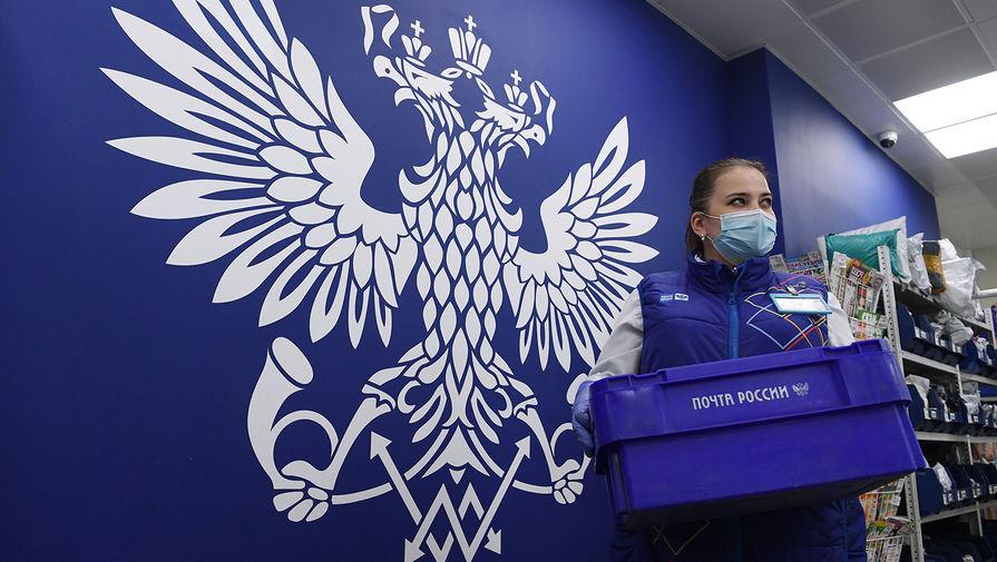 Почту России предложили использовать для доставки рецептурных лекарств