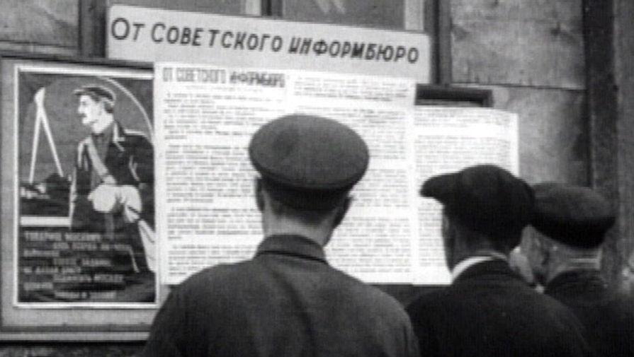 Советское информационное бюро было создано 24 июня 1941 года, через два дня после начала Великой Отечественной войны