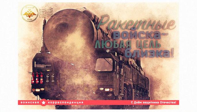 «Десант не Минздрав»: Минобороны представило открытки к 23 февраля