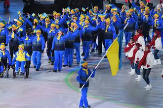 Спортсмены сборной Украины во время парада атлетов на церемонии открытия XII зимних Паралимпийских игр в Пхенчхане