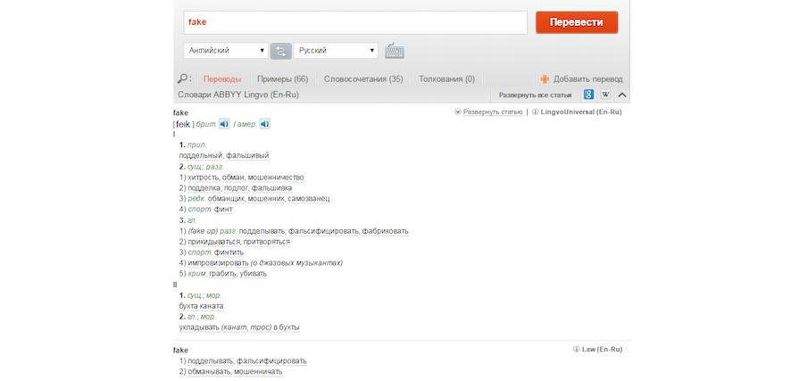 Яндекс на словарь онлайн с английского язык русский