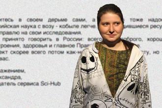 Александра Элбакян на вручении «Вики-премии 2016» и текст с сайта Sci-Hub, коллаж