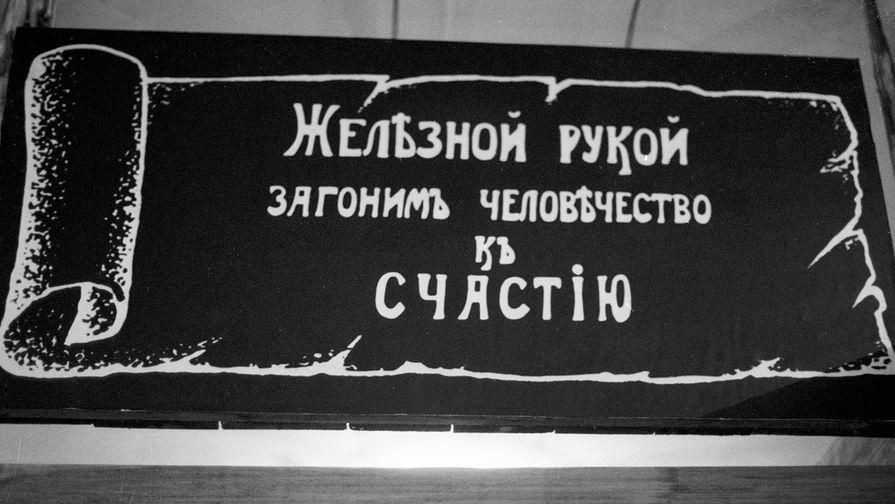 Лозунг в Соловецком лагере особого назначения, 1937 год