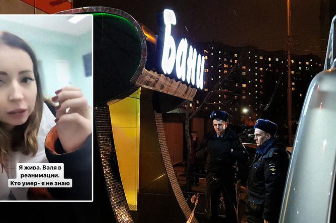 Сотрудники экстренных служб на месте происшествия в банном клубе на юге Москвы, 29 февраля 2020 года