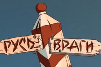 Кадр из мультфильма «Алеша Попович и Тугарин Змей»