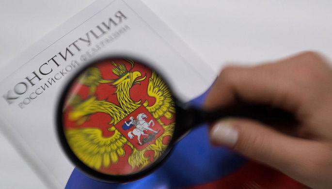 Изменить Конституцию: когда пройдет общероссийское голосование