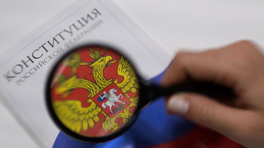 Рабочая группа предложила закрепить статус Госсовета в Конституции