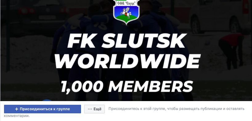 https://www.facebook.com/groups/fkslutskworldwide/
