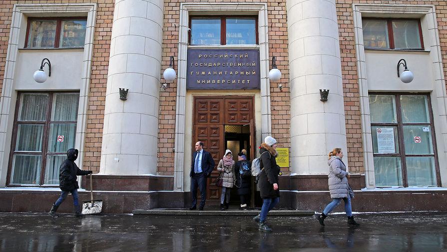 Российский государственный гуманитарный университет на Миусской площади в Москве