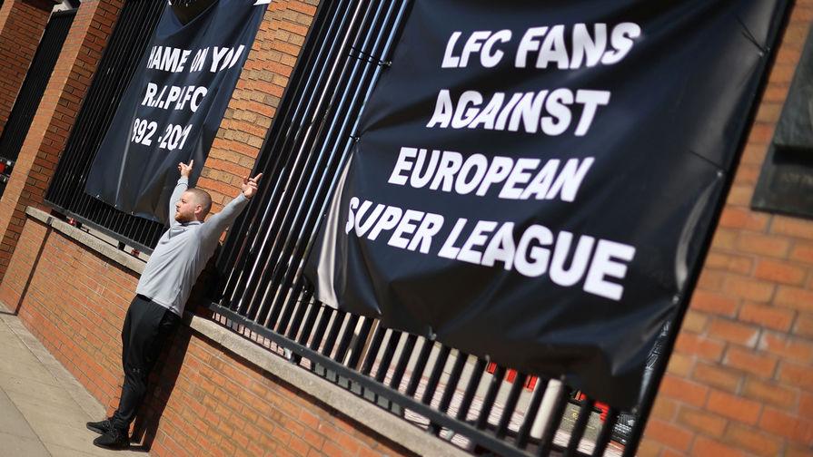 Болельщики Ливерпуля вывесили баннеры против Суперлиги у стадиона «Энфилд», 19 апреля 2021 года