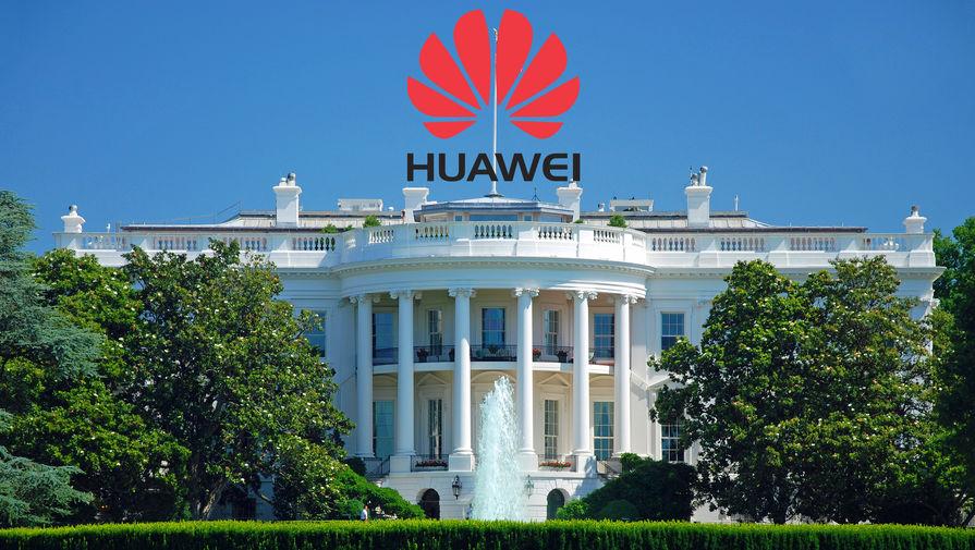 Власти США потребовали от американского суда отклонения иска Huawei