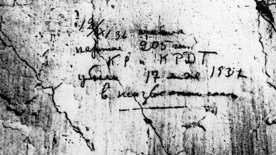 Надпись в камере Соловецкого лагеря особого назначения, 1938 год