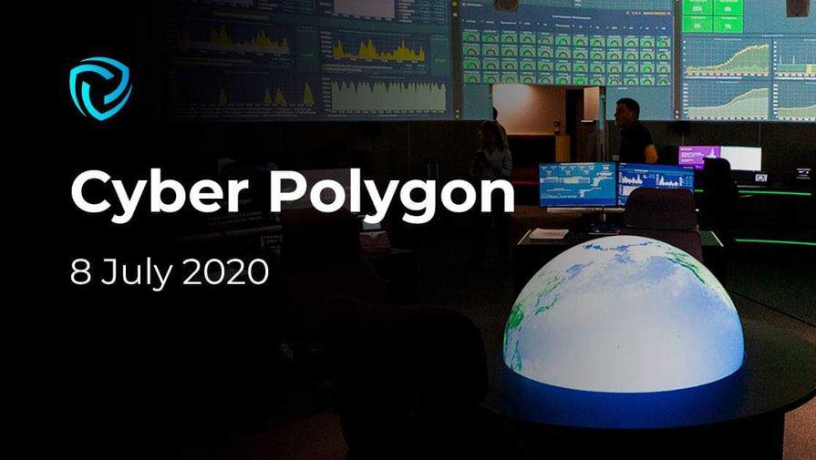 Cyber Polygon будет посвящен предотвращению глобальной цифровой пандемии