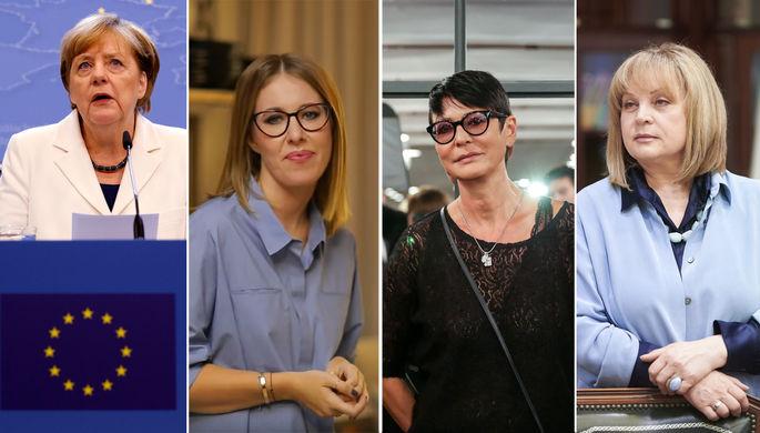 Ангела Меркель, Ксения Собчак, Ирина Хакамада, Элла Памфилова