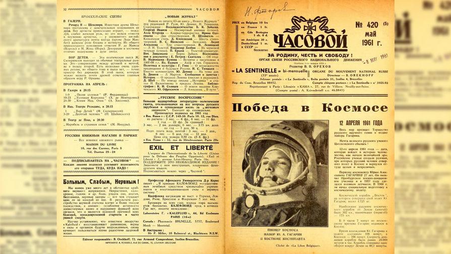 Журнал «Часовой», 1961 год