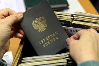 Страшное будущее: когда у россиян заберут трудовые книжки