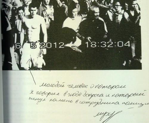 Скриншот просмотренного Мухиным видео//rosuznik.org
