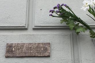 Мемориальная табличка на стене дома в Москве, где жил Борис Немцов, сентябрь 2017 года