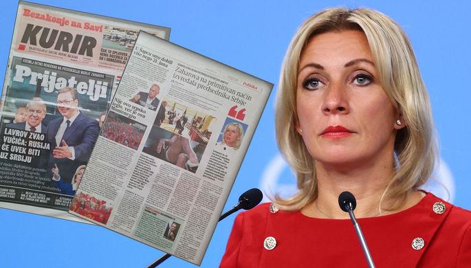 «Так нельзя»: что в Сербии говорят о посте Захаровой