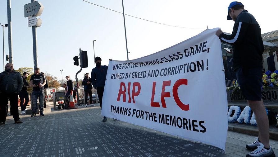 Люди протестуют против Суперлиги в Лидсе, 19 апреля 2021 года