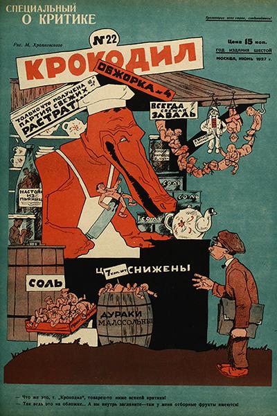 Обложка журнала «Крокодил» (№22), вышедшего в июне 1927 года. «Дураков малосольных» тогда тоже хватало