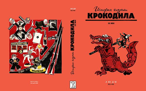 обложка тома «Люди. 1922-1937» серии «История глазами Крокодила. ХХ век»