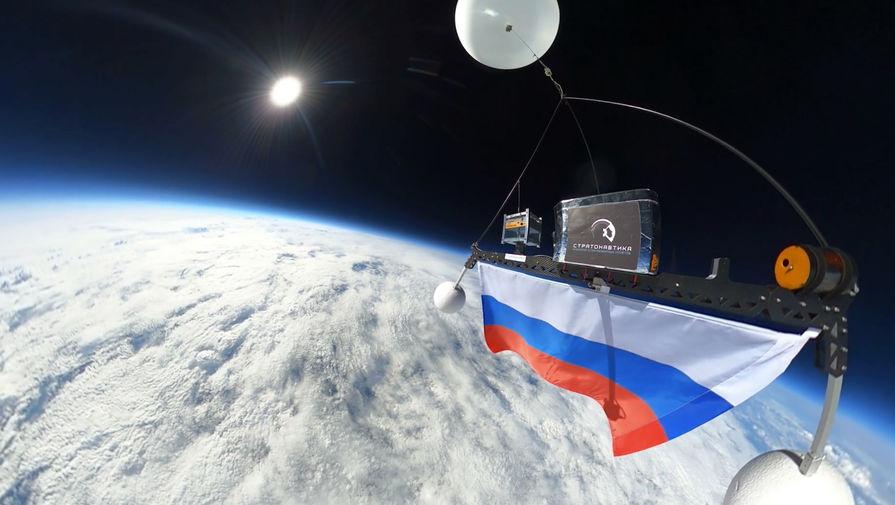 Флаг России подняли в стратосферу