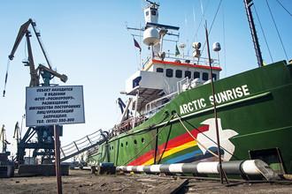 Судно Arctic Sunrise сейчас в порту Мурманска