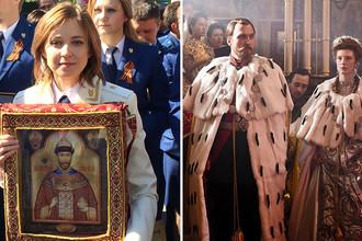 Наталья Поклонская с портретом царя Николая II и кадр из фильма Алексея Учителя «Матильда», коллаж