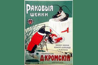 Оформление коробки конфет «Раковые шейки» советского времени на выставке в Москве, 2002 год