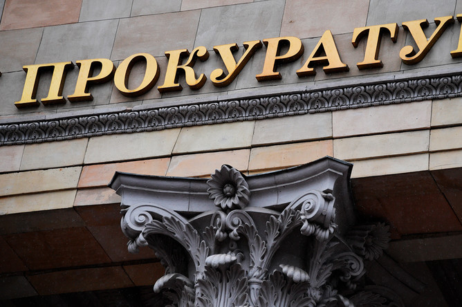 Фрагмент вывески на здании Генеральной прокуратуры России на улице Петровка в Москве.