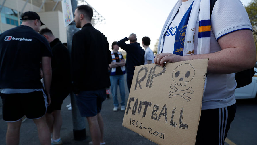 Болельщики протестуют против Суперлиги, 19 апреля 2021 года