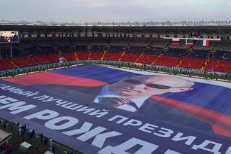 Плакат с надписью: «Самый лучший президент, с Днем рождения» на стадионе «Ахмат-арена», 7 октября 2015 года