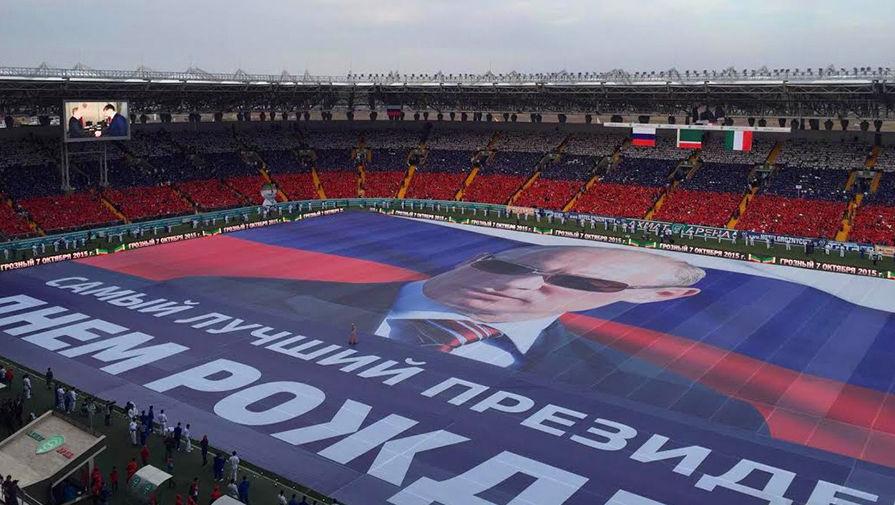 Плакат с надписью: «Самый лучший президент, с Днем рождения» на стадионе «Ахмат-арена», 7 октября...