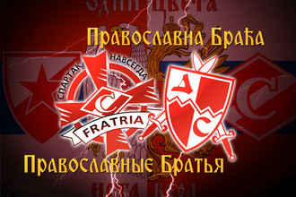 «Спартак» и «Црвену Звезду» связывает давняя дружба болельщиков