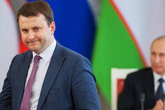 Министр экономического развития Максим Орешкин и Владимир Путин