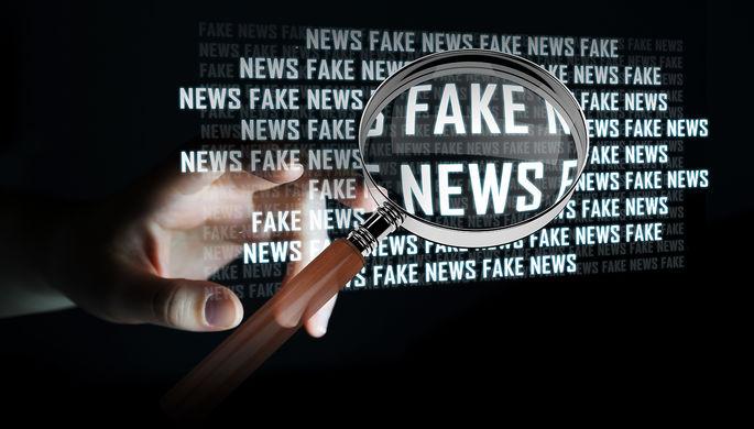 Против вранья: Россия ищет способы защиты от фейков