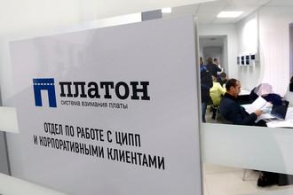 Новый офис центра обслуживания автовладельцев «Платон»
