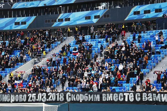 Баннер в память о погибших в ТЦ «Зимняя вишня» в Кемерово на трибуне стадиона «Санкт-Петербург» перед товарищеским футбольным матчем между сборными России и Франции, 27 марта 2018 года